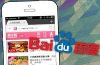 Baidu инвестирует $3,2 млрд. в сервис групповых покупок Nuomi