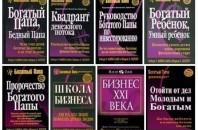 Все книги — Роберт Кийосаки