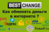 Как перевести или обменять деньги в интернете ?