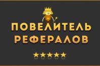 Повелитель Рефералов