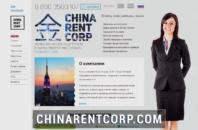 Обзор Сhinarentcorp.com — НЕ ПЛАТИТ
