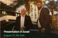 Презентация в Израиле 21 августа