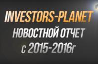 Хайп инвестиции: отчет моего портала за 2015-2016 год