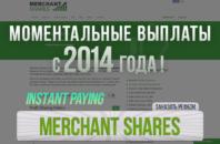 Merchantshares.com — изменен регламен — выплат нет.