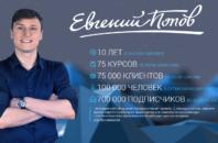 Видеокурсы Евгения Попова (Сайтостроение/веб-программирование/инфобизнес)