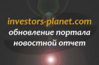 Обновление портала: новостной отчет Investors-planet.com