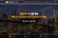 CRypto Игра: удвоитель криптовалюты