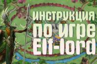 Elf-lord.com — инструкция по игре, обзор и отзывы !