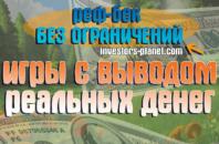 Игры с выводом денег — рефбек 100%