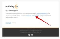 hashing24.com обзор