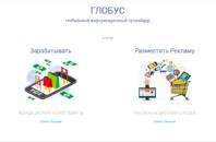 Инструкция по заработку в проекте Globus-inter.com