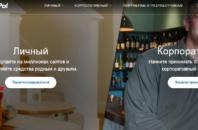 Paypal сайт