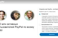 Paypal деньги
