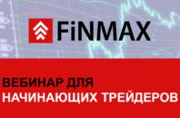 Вебинар для начинающих трейдеров | Finmaxfx.com