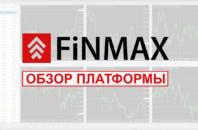 Обзор платформы | Finmaxfx.com