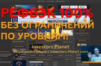 Реферальный возврат от портала Investors Planet
