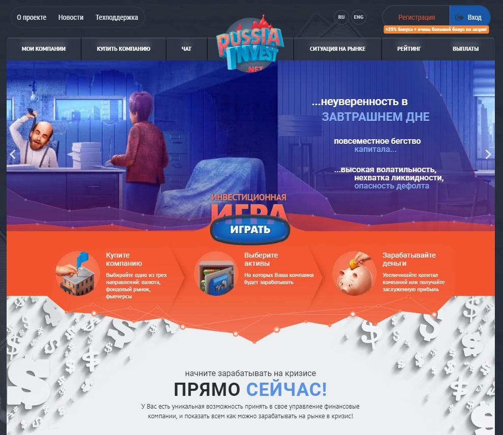 игра с выводом денег ru