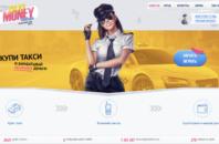 Taxi-money: Низкодоходный «Эконом игра»
