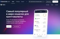 Обзор биткоин кошелька Blockchain.com: как создать и пользоваться