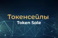 Токенсейлы (Token Sale) криптовалют: что такое и где проводятся