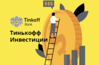 Как зарабатывать на инвестициях в Тинькофф: условия, как зарегистрироваться, отзывы клиентов